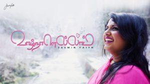 வாழ்நாளெல்லாம்  –  Vazhnaallellam – Jasmin Faith – Lyrics