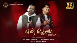 EN DEVA – என் தேவா | SAMUEL JOSEPH | SAMMY THANGIAH | GIFTSON DURAI – Lyrics